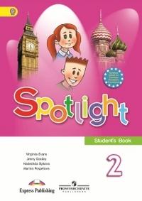 Spotlight. Английский в фокусе. Английский язык. 2 класс. Учебник с online поддержкой. ФГОС