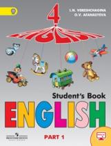 Английский язык. 4 класс. Учебник. В 2 частях. Часть 1. С online поддержкой. ФГОС