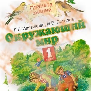 Окружающий мир 1 класс Ивченкова
