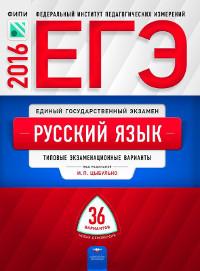 ЕГЭ-2016. Русский язык. 36 вариантов. Типовые экзаменационные варианты