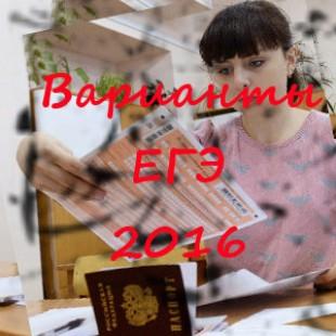 Варианты ЕГЭ 2016