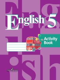 Английский язык. Рабочая тетрадь для 5 класса общеобразовательных учреждений (4-й год обучения)