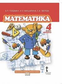 Математика. 4 класс (1-4). 1-е полугодие. Учебник. ФГОС