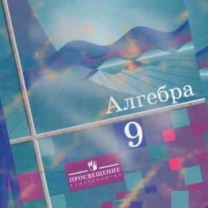 Учебник Алгебра 9 класс Алимов