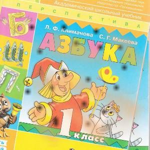 Азбука 1 класс Климанова
