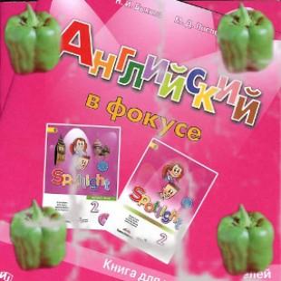 Учебник Английский язык 2 класс Быкова