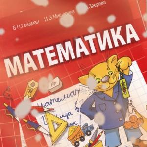 Гейдман математика 4 класс