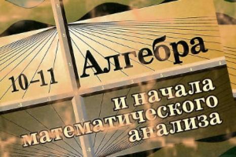 Алгебра 10 класс Колмогоров