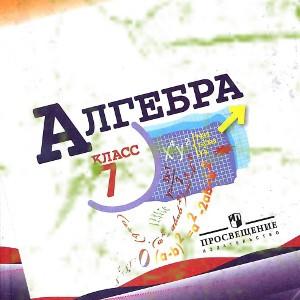 Алгебра Макарычев 7 класс
