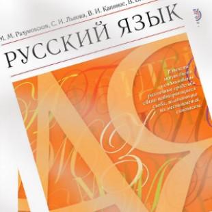 Русский язык 6 класс Разумовская