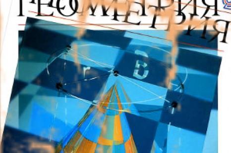 Геометрия 7-9 класс Шарыгин