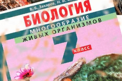 Учебник Биология 7 класс Захаров