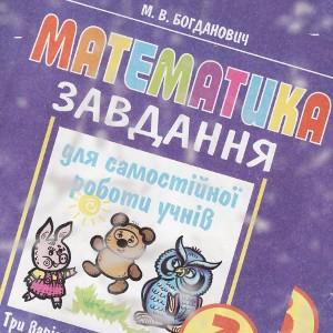 Математика Завдання для самостійної роботи 3 клас Богданович