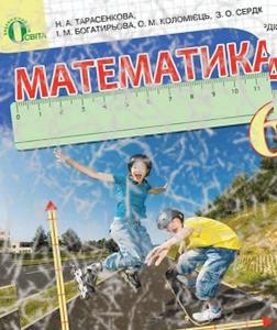 Математика 6 клас Тарасенкова тестові завдання скачати підручник