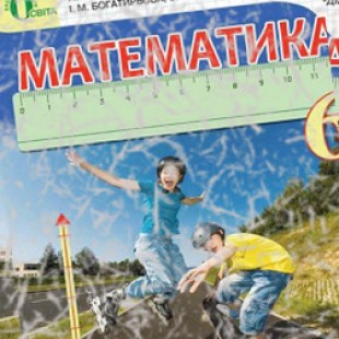 Математика 6 клас Тарасенкова