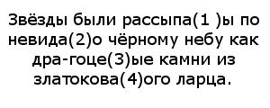 В каком варианте ответа правильно указаны все цифры, на месте которых пишется НН?