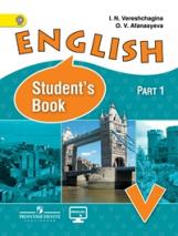 Английский язык. 5 класс. Учебник. В 2-х частях. Часть 1. С online поддержкой. ФГОС