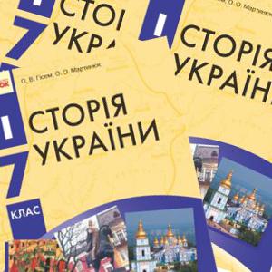 Історія України Гісем 7 клас