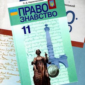 Правознавство Наровлянський 11 клас