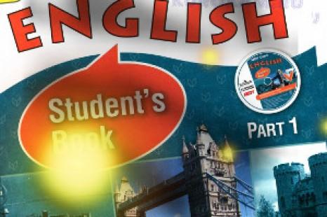 Английский язык 5 класс Афанасьева