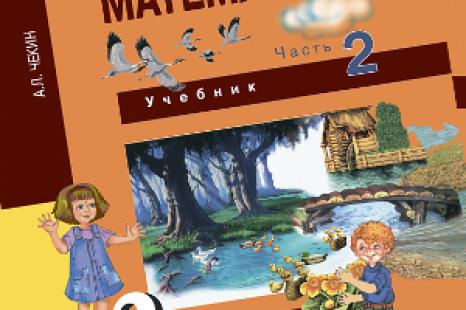 Математика Чекин 2 класс