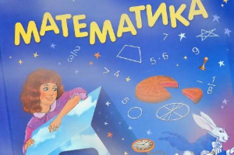 Математика 5 класс Зубарева