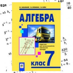 Алгебра Мальований 7 клас