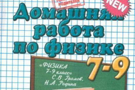 ГДЗ Физика 7 класс Громов