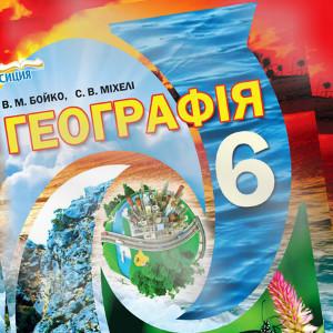 Географія Бойко 6 клас