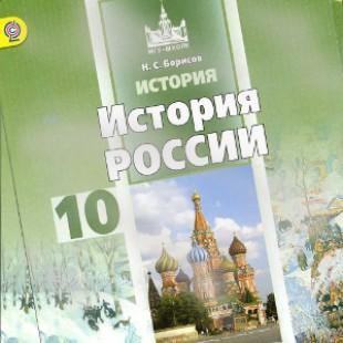 История 10 класс Борисов