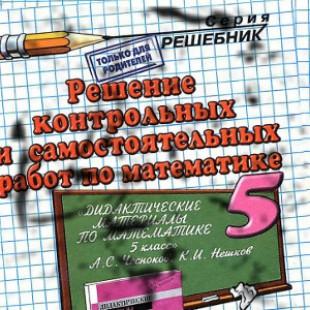 Математика 5 класс Чесноков