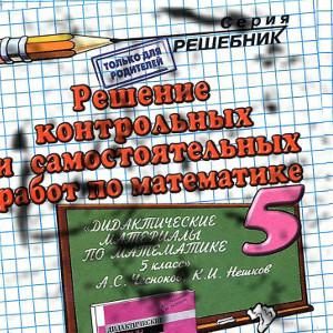 Математика 5 класс Чесноков скачать