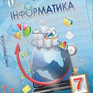 Iнформатика 7 клас Морзе, Барна