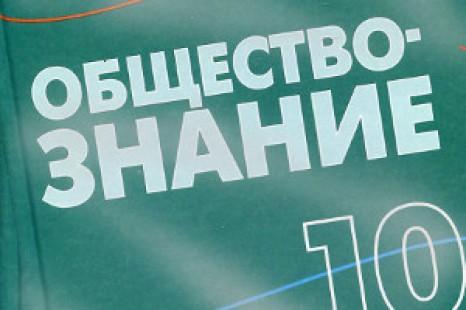 Обществознание 10 класс Кравченко ФГОС
