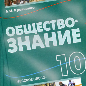 Обществознание 10 класс Кравченко