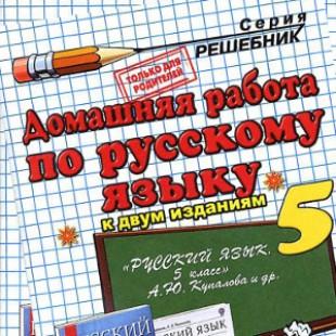 Купалова русский язык 5 класс