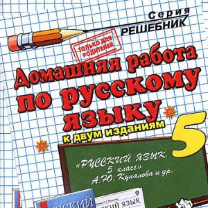 ГДЗ Купалова русский язык 5 класс скачать