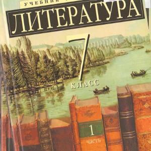 Ладыгина 7 класс Литература