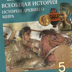 История древнего мира 5 класс Михайловский