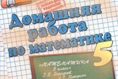ГДЗ по математике 5 класс Петерсон