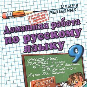 скачать гдз по русскому языку 8 класс на андроид