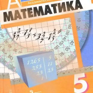 Математика 5 класс Суворова