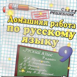Гдз по русскому языку 8 класс барнаулов