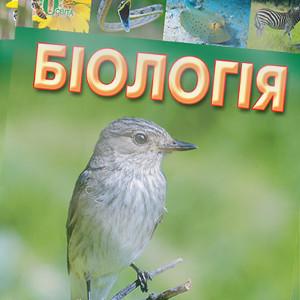 Біологія 7 клас Костіков