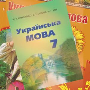 Українська мова Єрмоленко 7 клас