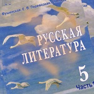 Литература 5 класс Мушинская