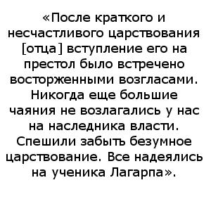 Прочтите отрывок из воспоминаний А.М. Муравьева и определите монарха, о котором идет речь: