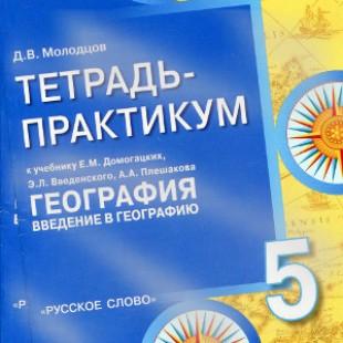 Рабочая тетрадь Домогацких география 7 класс