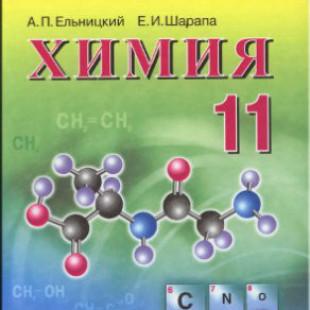 Химия 11 класс Шарапа