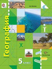 География. 5 класс. Учебник. ФГОС